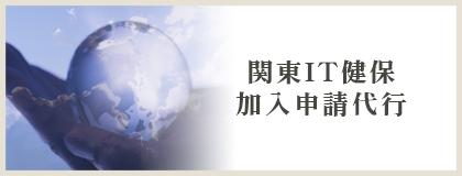 関東IT健保 加入申請代行