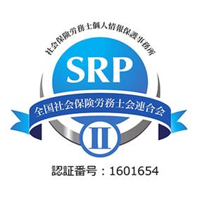 社会保険労務士個人情報保護事務所 SRP 全国社会保険労務士連合会 Ⅱ 認証番号:1601654