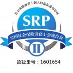 H30.8.2DL_SRPⅡ認証マーク